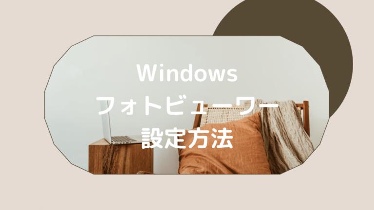 Windows フォトビューワー