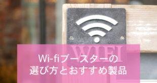 Wi-fiブースターの選び方とおすすめ製品