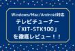 テレビチューナー「XIT-STK100」を徹底レビュー