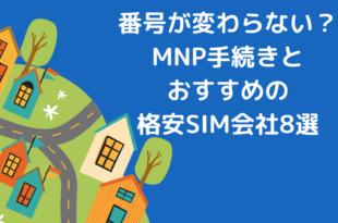 番号が変わらない?MNP手続きとおすすめの格安SIM会社8選