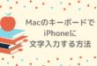 MacのキーボードでiPhoneに文字入力する方法