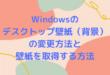 Windowsのデスクトップ壁紙(背景)の変更方法と壁紙を取得する方法
