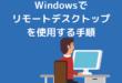 Windowsでリモートデスクトップを使用する手順
